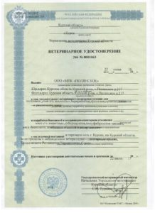 Ветеринарное удостоверение ООО МПК ПОЛЯНСКОЕ
