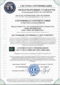 ХАССП Сертификат ГОСТ Р ИСО 22000-2007 ООО МПК Полянское