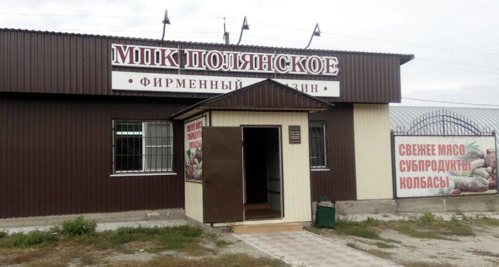 Магазин МПК Полянское Моква
